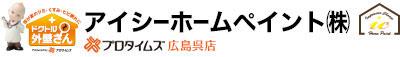 アイシーホームペイント株式会社
