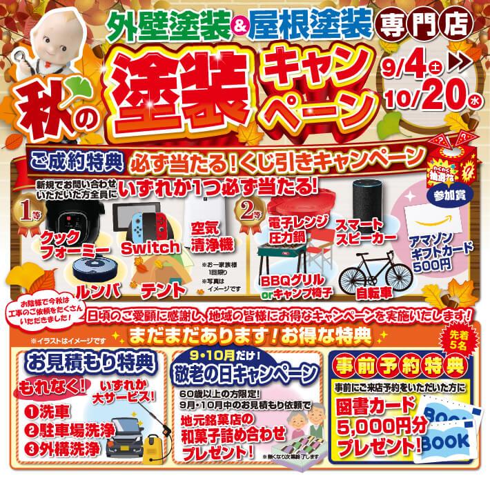外壁&屋根塗装専門店 秋の塗装キャンペーン
